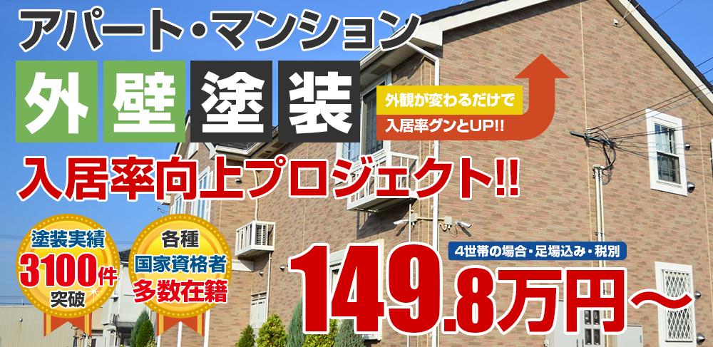 アパート・マンション外壁塗装  149.8万円外観が変わるだけで入居率グンとUP!!入居率向上プロジェクト!