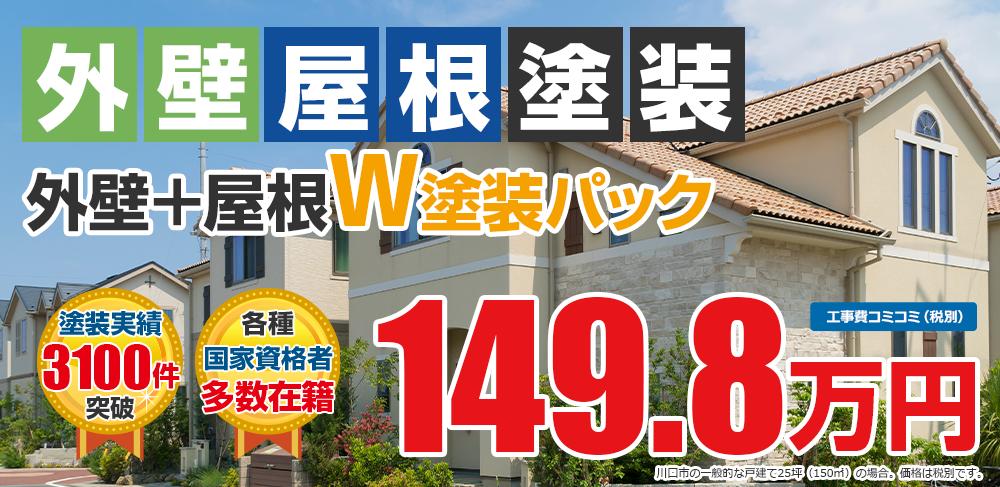 外壁屋根塗装Wパック塗装 1498000万円