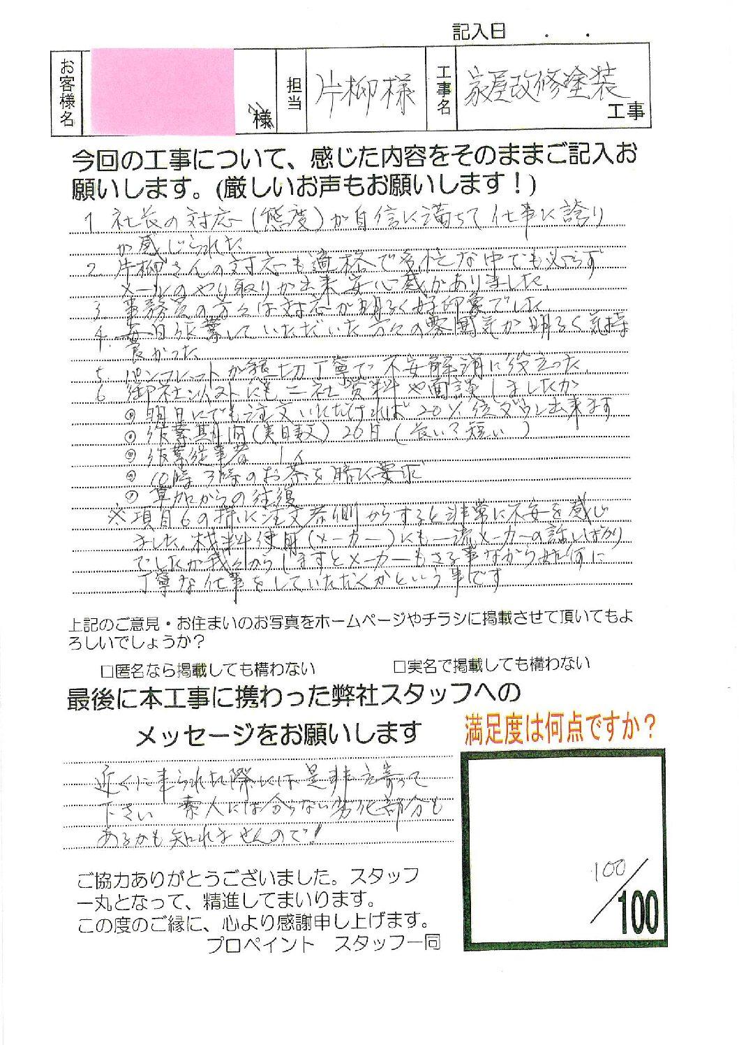埼玉県川口市/外壁塗装、屋根塗装 S様邸