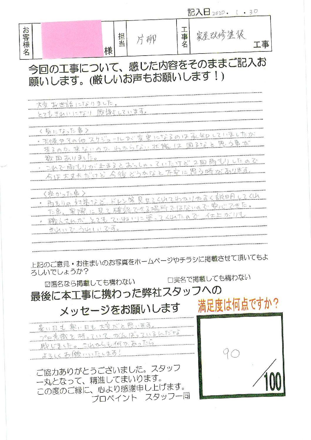 埼玉県蕨市/外壁工事、防水工事 O様邸