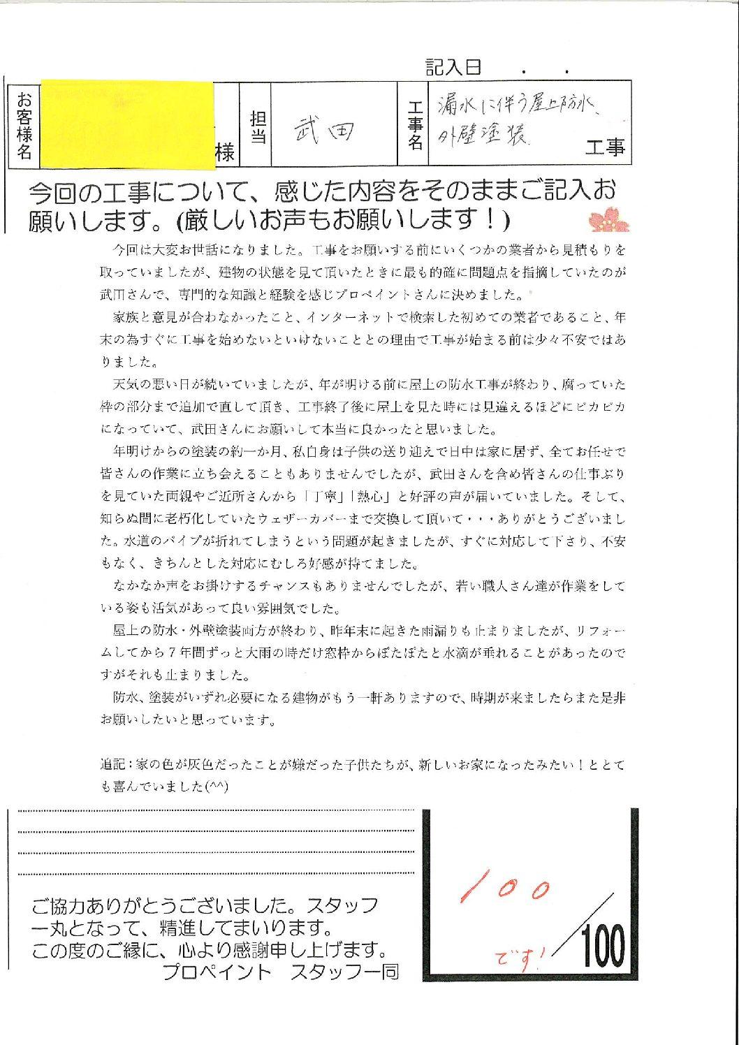 埼玉県蕨市/外壁塗装、屋上防水工事 I様邸