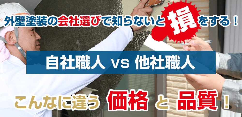 外壁塗装の会社選びで知らないと損をする 価格と品質の違い! 自社職人VS他社職人