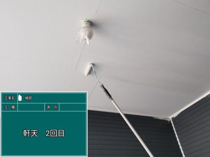 軒天井 塗装(2回目)