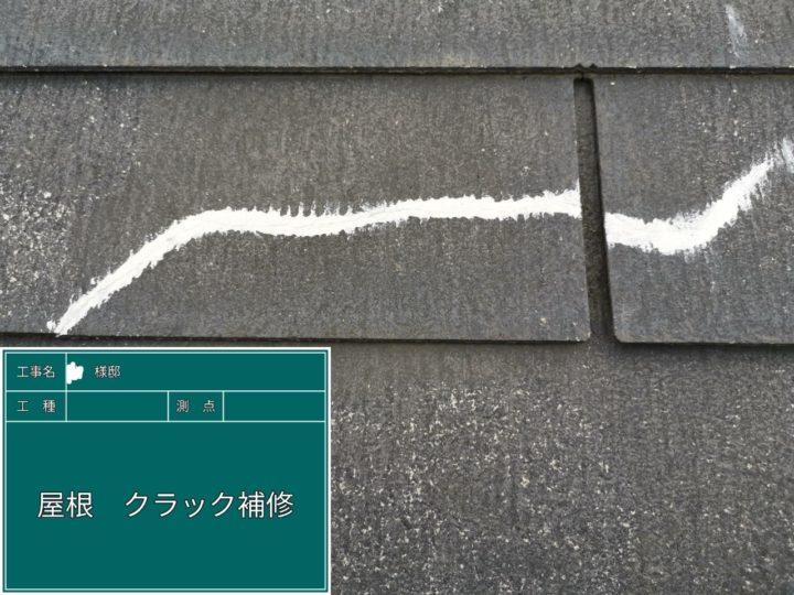 屋根材 ひび割れ補修