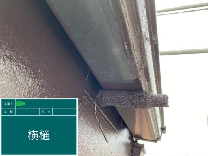 横樋 塗装
