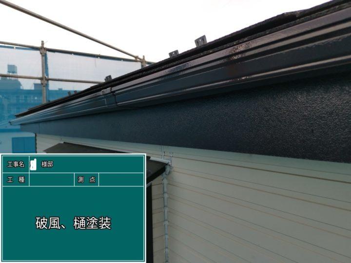 破風板・横樋