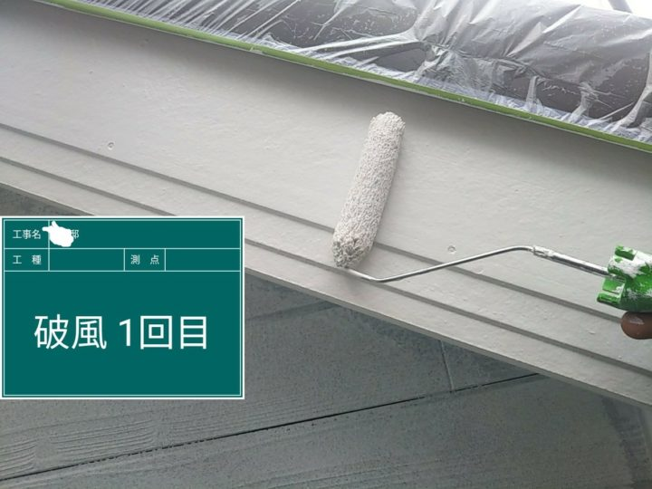 破風板 塗装状況(1回目)
