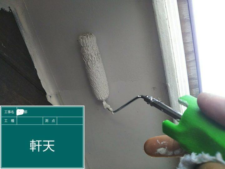 軒天井 塗装状況(1回目」