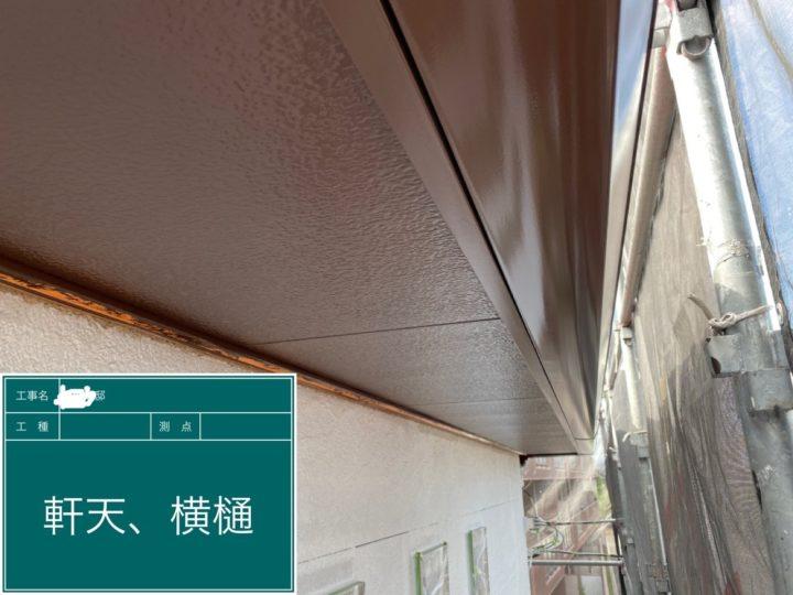 軒天井・横樋