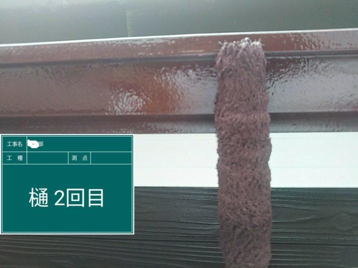 雨樋 塗装状況(2回目)