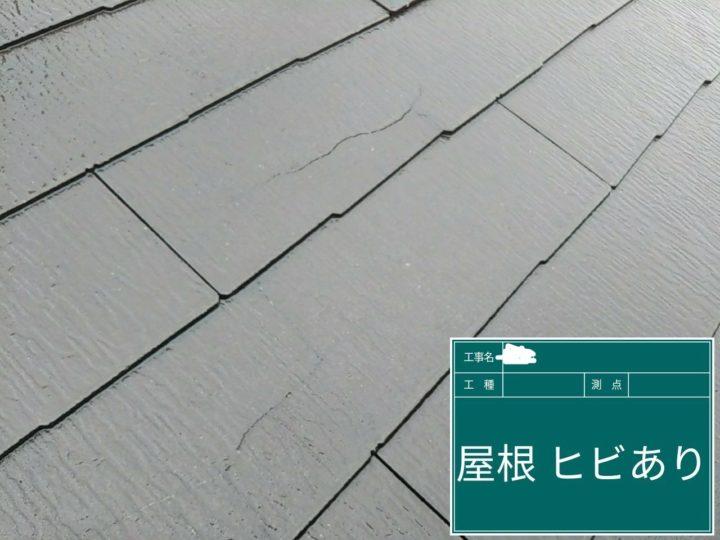 屋根 補修前