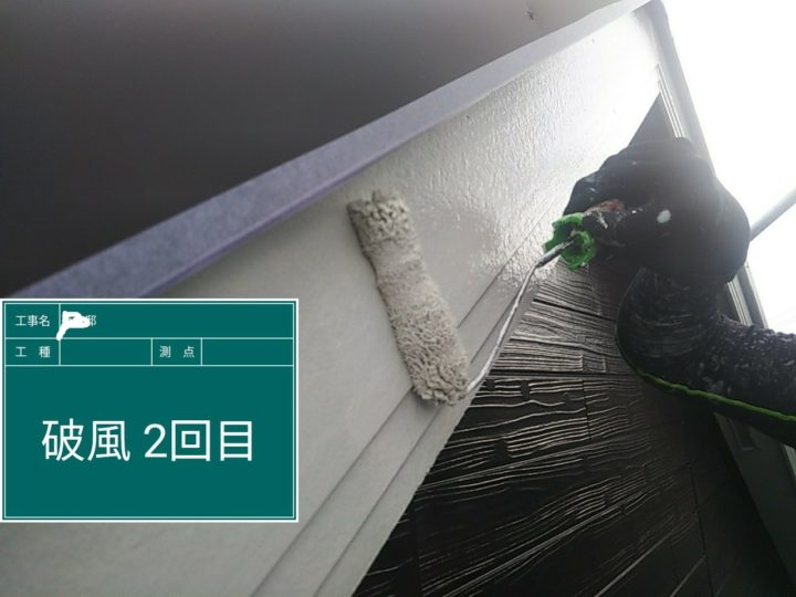 破風板 塗装状況(2回目)