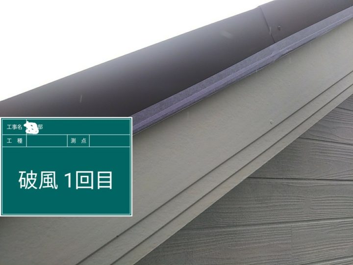 破風板 塗装完了(1回目)
