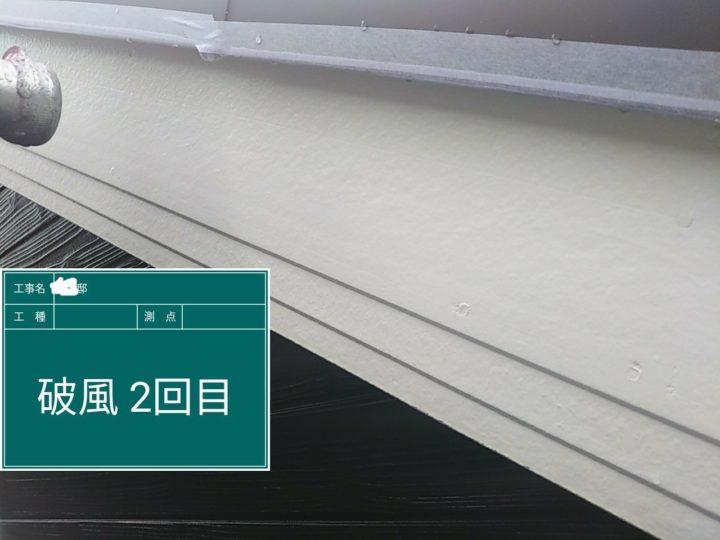 破風板 塗装完了(2回目)