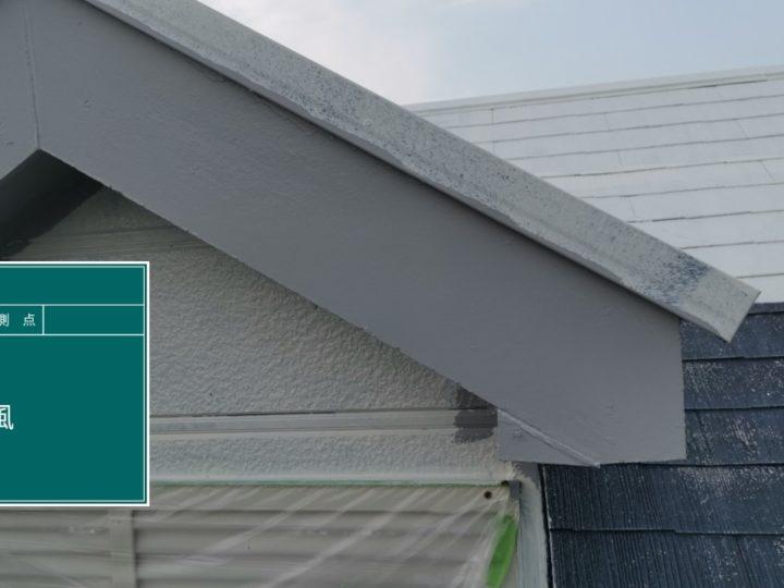 破風板 塗装完了