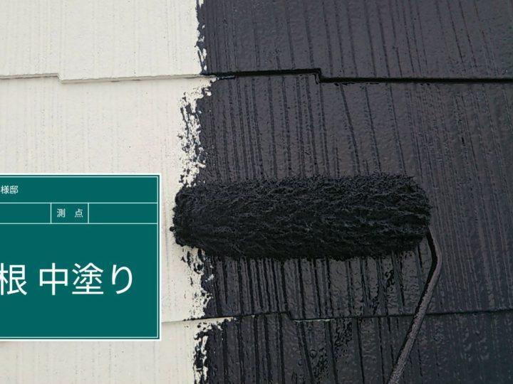 屋根 下塗り後中塗り