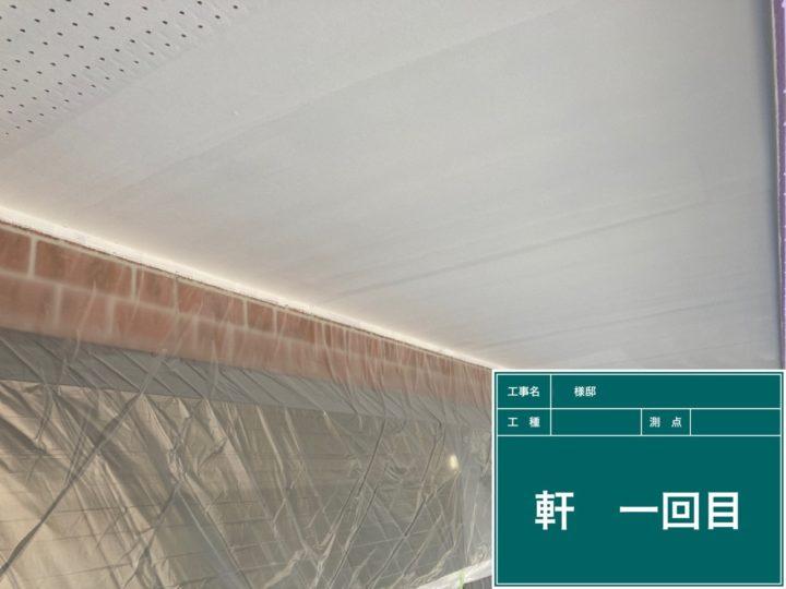 軒天井 塗装完了(1回目)