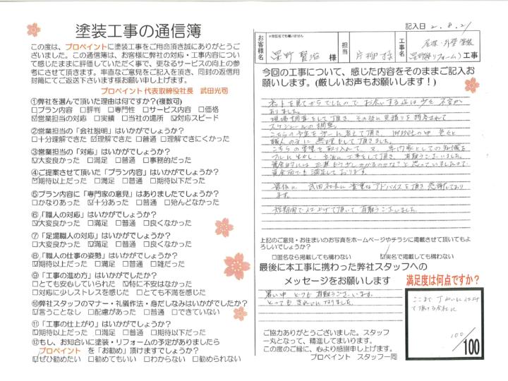 東京都足立区/外壁塗装、屋根塗装 星野様邸