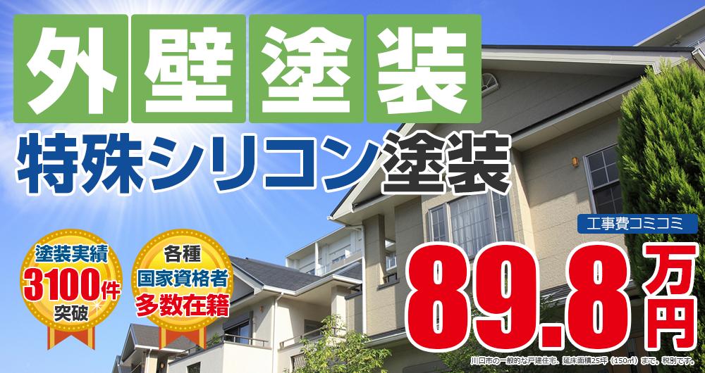 特殊シリコンプラン塗装 898000万円