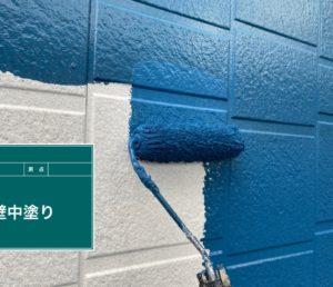 戸田市 外壁塗装