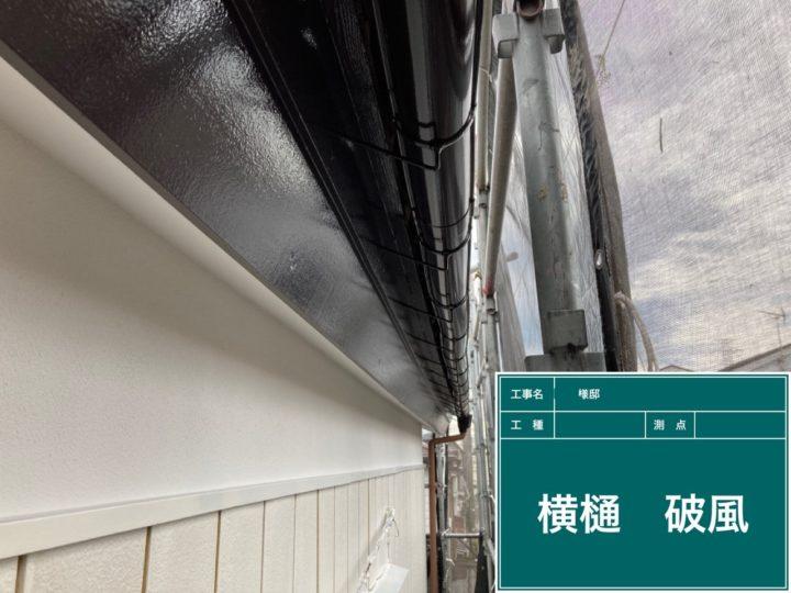 横樋・破風板