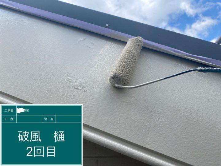 破風板・雨樋