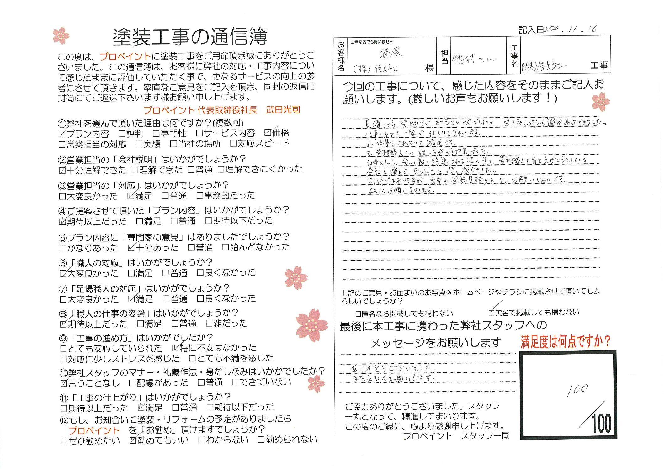 埼玉県戸田市/外壁塗装、屋根塗装 株式会社佳文社 猪俣様