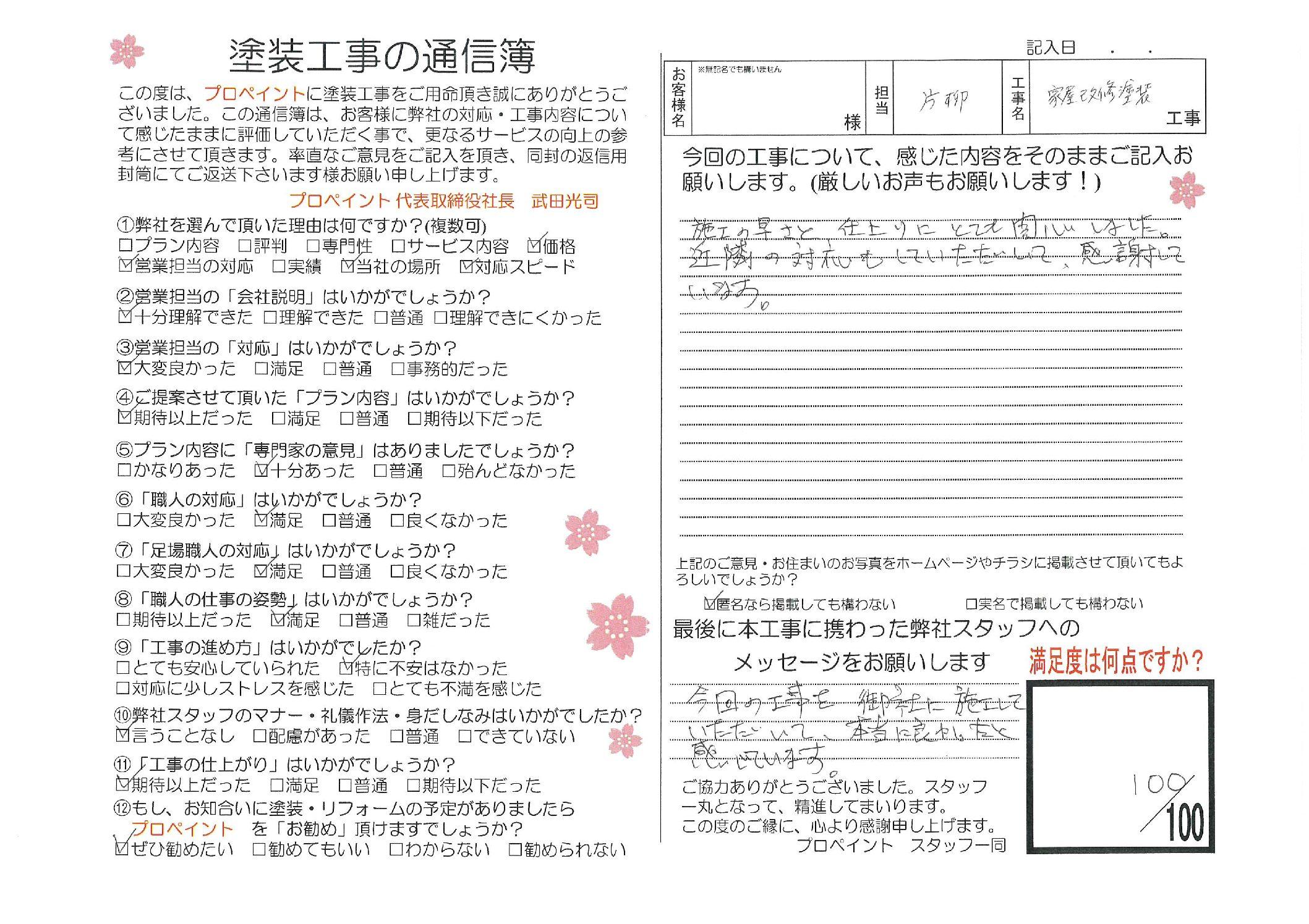 埼玉県川口市/外壁塗装、屋上防水 M様邸
