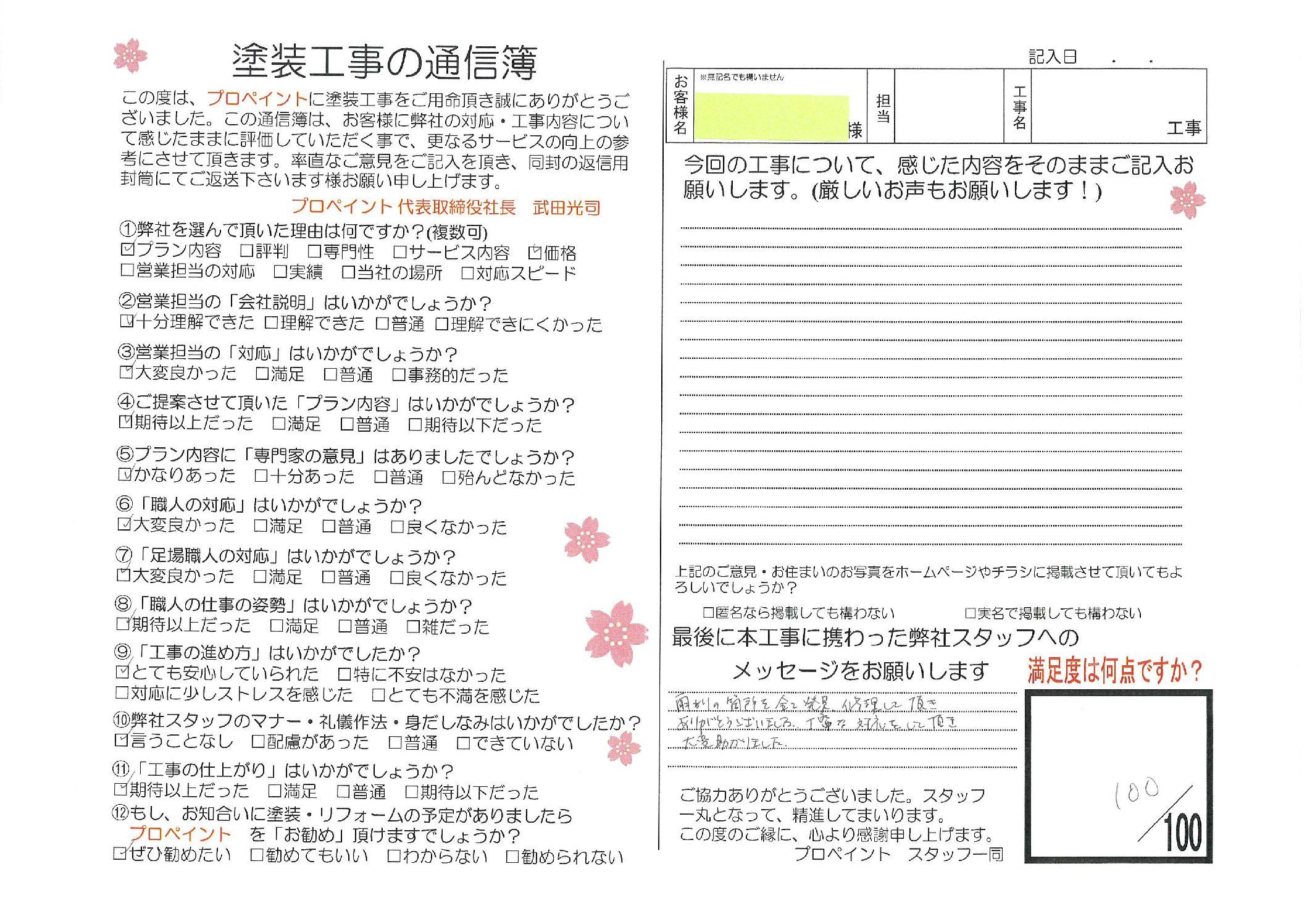 埼玉県川口市/漏水に伴う防水工事 株式会社F本社