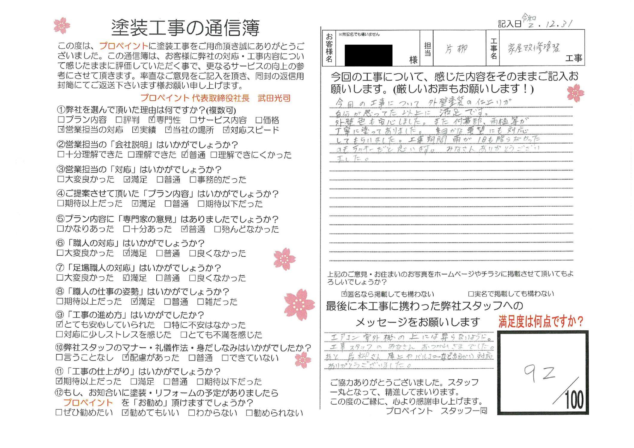 埼玉県川口市/外壁塗装、屋根塗装、屋上防水 N様邸
