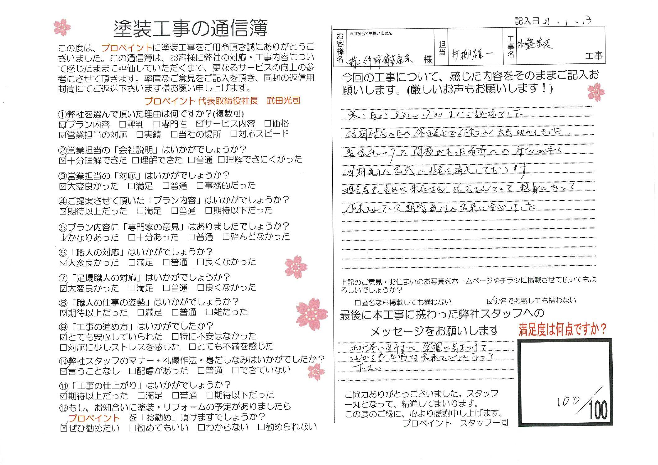 埼玉県戸田市/外壁塗装、屋根塗装 株式会社仲野鋳造産業