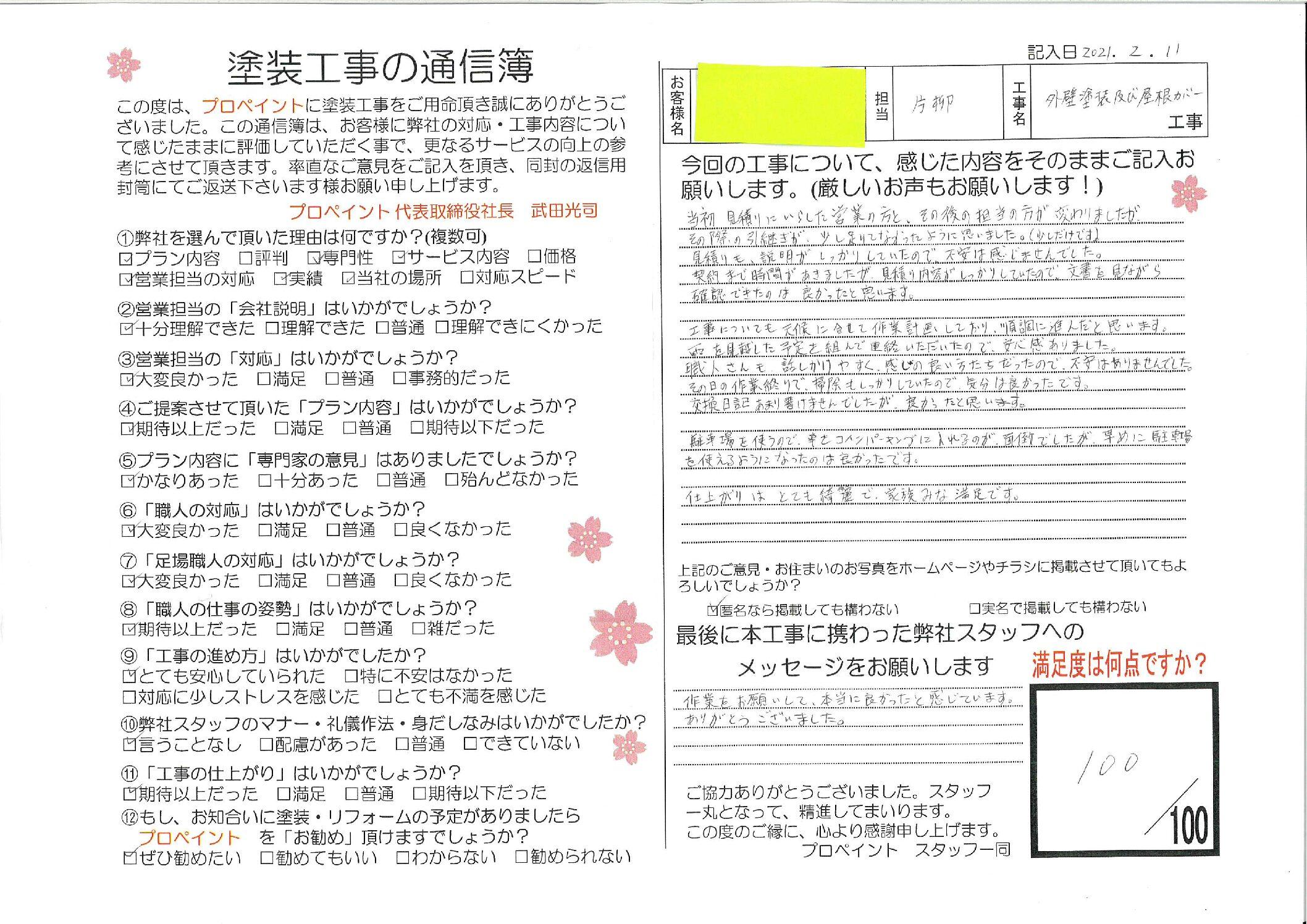 埼玉県川口市/外壁塗装、屋根カバー工法 H様邸
