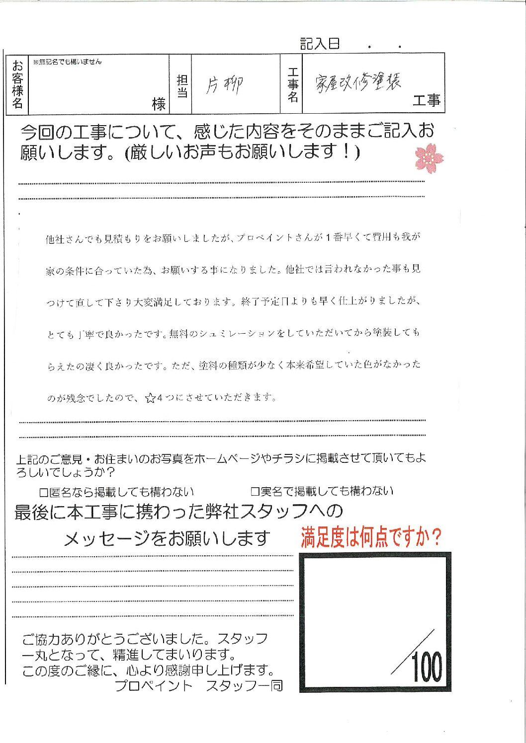 埼玉県川口市/外壁塗装、屋根塗装 K様邸