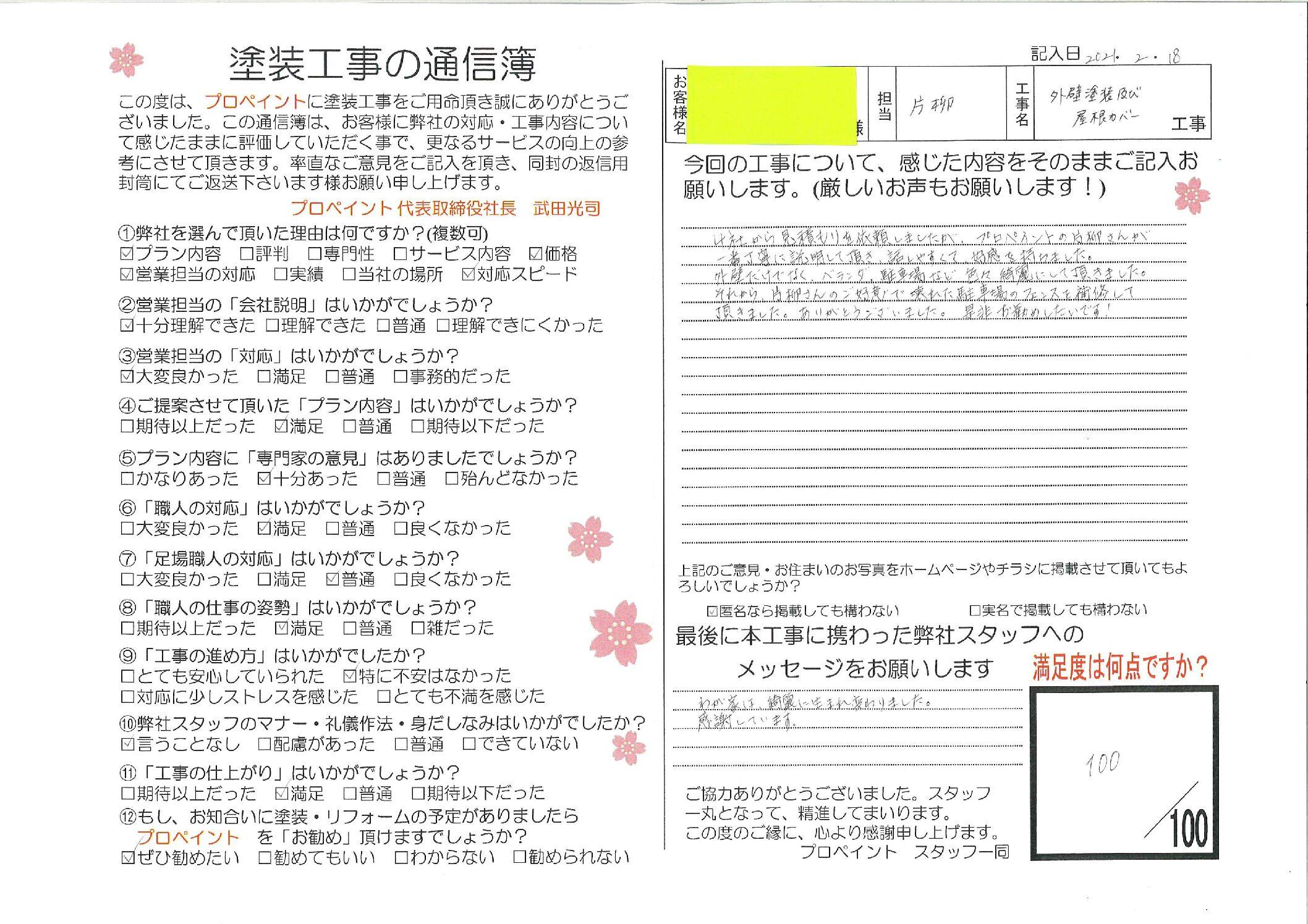 埼玉県戸田市/外壁塗装、屋根カバー工法 N様邸