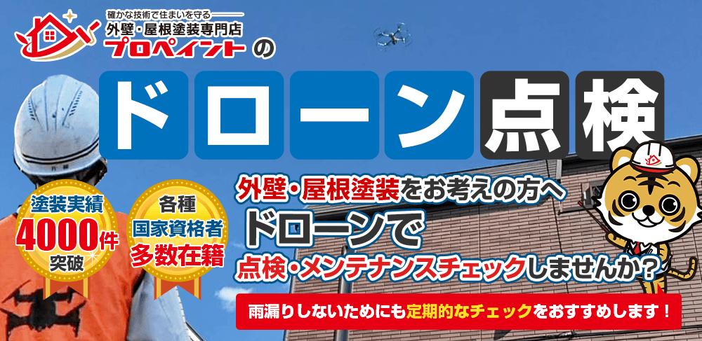 プロペイントのドローン点検サービス 外壁・屋根塗装をお考えの方へドローンで点検・メンテナンスチェックしませんか?