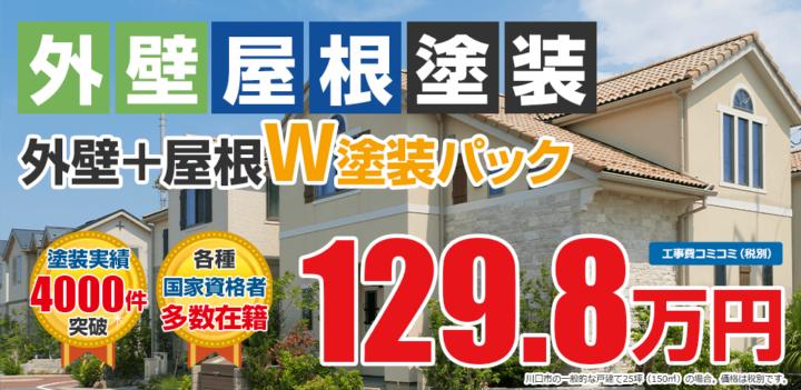 屋根外壁W塗装パック129.8万円