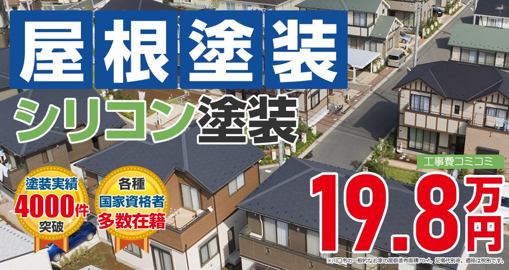 シリコンプラン塗装 税込21.7万円