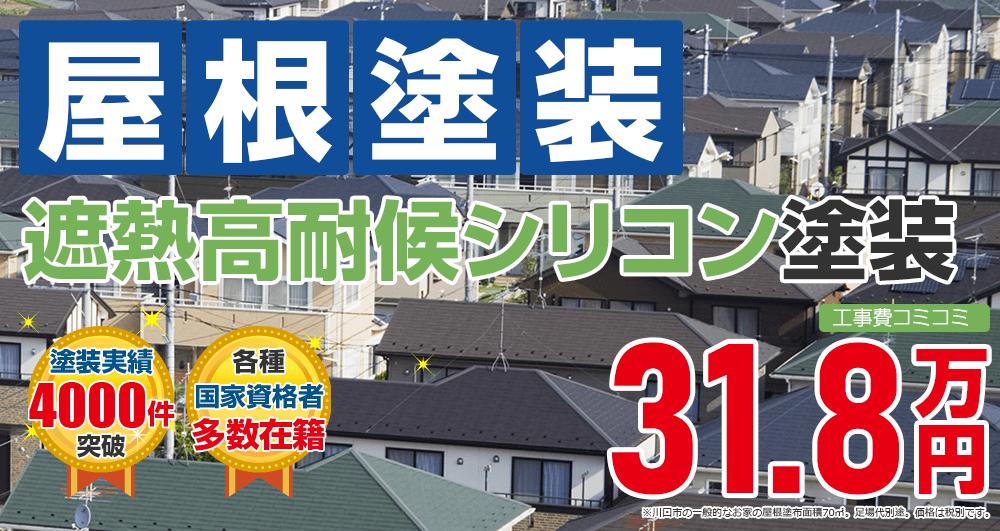 遮熱高耐候シリコンプラン塗装 税込34.9万円