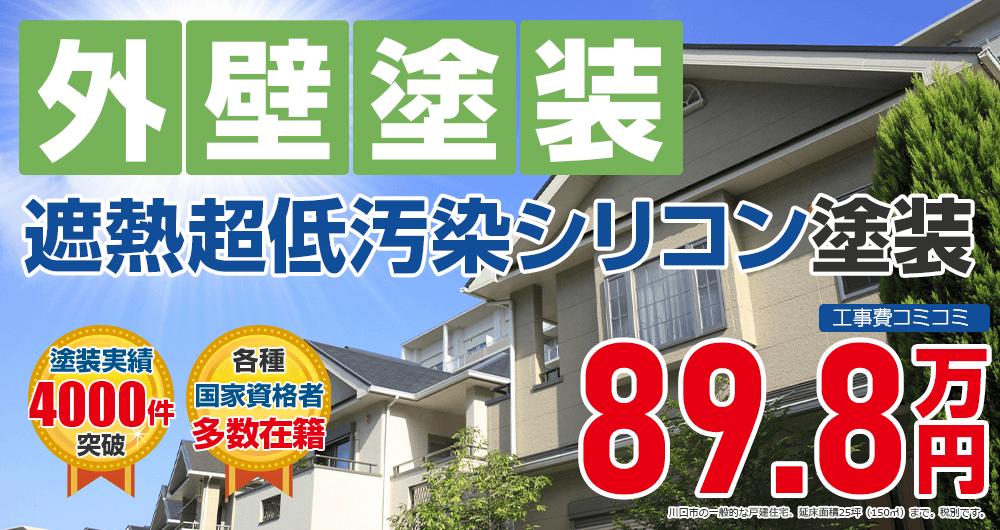遮熱超低汚染シリコンプラン塗装 税込98.7万円