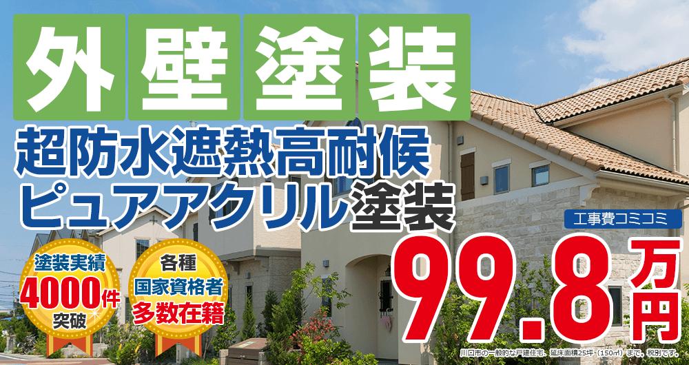 超防水遮熱高耐候ピュアアクリルプラン塗装 税込109.7万円