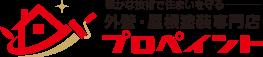 川口市の外壁塗装・屋根塗装専門店プロペイント