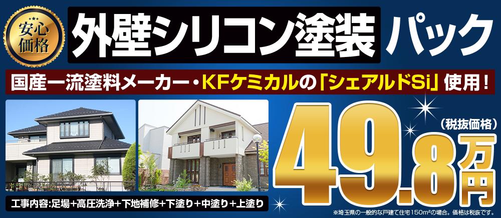 外壁シリコン塗装 パック国産一流塗料メーカー・KFケミカルの「シェアルドSi」使用!49.8万円